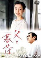 The Face of Jizo (DVD) (English Subtitled) (Japan Version)