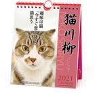 Cat Senryu 2021 Weekly Calendar (Japan Version)
