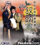 Phoenix Hairpin (VCD) (Hong Kong Version)