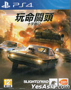 Fast & Furious: Corssroads (Asian Chinese Version)