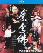 蔡李佛 (Blu-ray) (香港版)