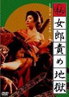 Maruhi Jorou-seme Jigoku (DVD) (Japan Version)