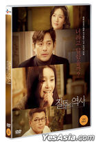 The History of Jealousy (DVD) (Korea Version)