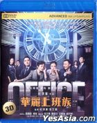 Office (2015) (Blu-ray) (Hong Kong Version)
