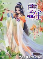 Yun Kuang ( Xia )