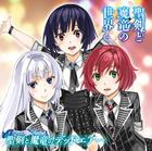 Seiken to Maryu no Sekai Drama CD 'Seiken to Maryu no Dead Air'  (Japan Version)