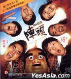 Din Tao: Leader of the Parade  (2012) (VCD) (Hong Kong Version)