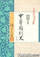 中華雕刻史 (上)