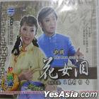 Hu Ju - Hua Nu Lei  (VCD) (China)