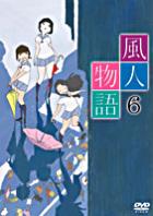 Fujin Monogatari Vol.6 (Japan Version)