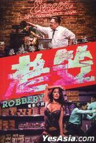 Robbery (Movie Novel)