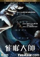 The Great Hypnotist (2014) (DVD) (Hong Kong Version)