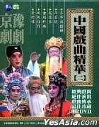 Zhong Guo Xi Qu Jing Hua (Box 2) (Taiwan Version)
