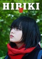 Hibiki (Blu-ray) (Deluxe Edition) (Japan Version)