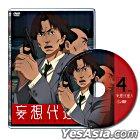 Paranoia Agent (DVD) (Vol.4) (Taiwan Version)