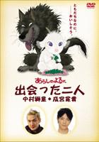 Arashino Yoru ni Deatta Futari - Shido Nakamura x Hirotaka Narimiya (Making)(Japan Version)