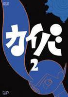 Kaiba (DVD) (Vol.2) (Japan Version)