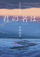 Shinkai Makoto 'Your Name.' Illustrations