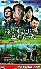 Qing Ling Ling De Shui Lan Ying Ying De Tian (DVD) (End) (China Version)