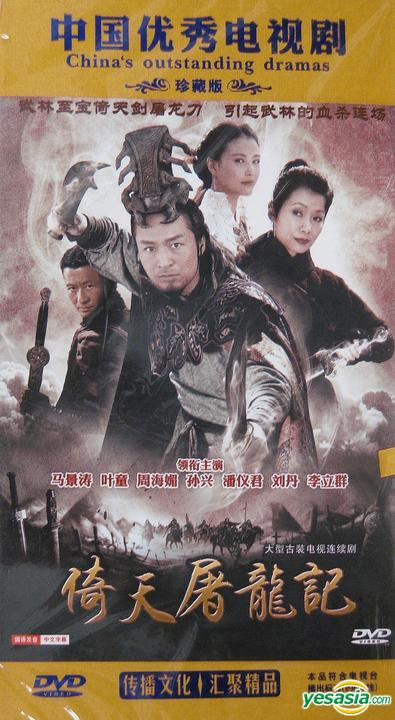Yesasia Customer Reviews Heaven Sword And Dragon Sabre 1994