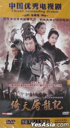 Yi Tian Tu Long Ji (DVD) (End) (China Version)