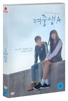 Student A (DVD) (韓國版)