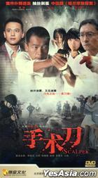 Scalpel (H-DVD) (End) (China Version)
