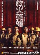 救火英雄 (DVD-9) (中国版)