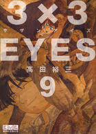 sazan aizu 9 3 3EYES 9 koudanshiya manga bunko ta 15 9