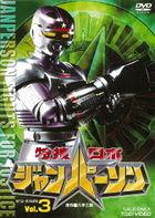 TOKUSOU ROBO JANPERSON VOL.3 (Japan Version)
