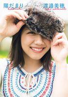 Keyakizaka46 Miho Watanabe First Photo Book 'Hidamari'