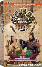 成語賽恩思 3 (DVD) (1-13集) (公視電視節目) (台湾版)