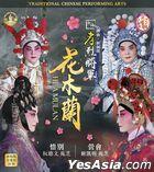 Hua Mulan (2CD)