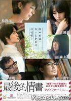 Last Letter (2020) (DVD) (English Subtitled) (Hong Kong Version)