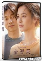Kim Ji-Young, Born 1982 (2019) (DVD) (Taiwan Version)