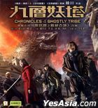 Chronicles of the Ghostly Tribe (2015) (VCD) (Hong Kong Version)