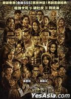 12 Golden Ducks (2015) (DVD) (Taiwan Version)