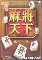 Ma Jiang Tian Xia (Dian Nao Dan Ji Version)
