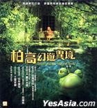 Paco and the Magical Book (VCD) (Hong Kong Version)