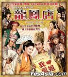 Adventure Of The King (VCD) (Hong Kong Version)