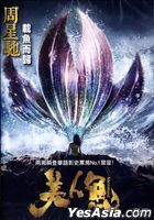 Mermaid (2016) (DVD) (Hong Kong Version)