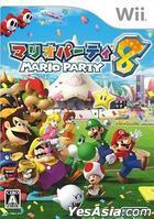Mario Party 8 (日本版)