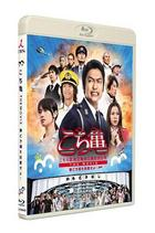 Kochira Katsushika-ku Kameari Koen-mae Hashutsujo The Movie - Kachidokibashi wo Fusa seyo! (Blu-ray) (Normal Edition) (Japan Version)