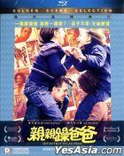 親親躁爸爸 (2014) (Blu-ray) (香港版)