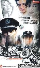 Wo Shi You Qing Ren (Ep.1-25) (End) (China Version)