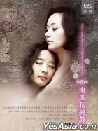 Pure Pumpkin Flower (2010) (DVD) (Ep.1-124) (End) (Multi-audio) (SBS TV Drama) (Taiwan Version)
