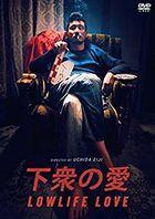 Lowlife Love (DVD) (Japan Version)