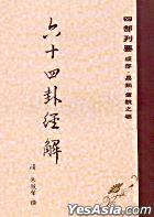 Liu Shi Si Gua Jing Jie