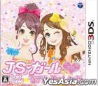 JS Girl Dokidoki Model Challenge (3DS) (日本版)