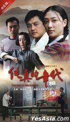The Age Of Innocence (DVD) (End) (China Version)